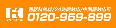 通話料無料/24時間対応/中国語対応可 0120-959-899
