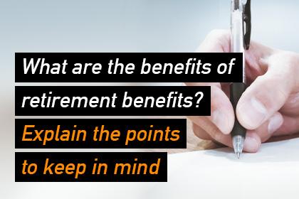役員退職金のメリットとは?税務調査の際に留意しておくべきポイントを解説_eyecatch